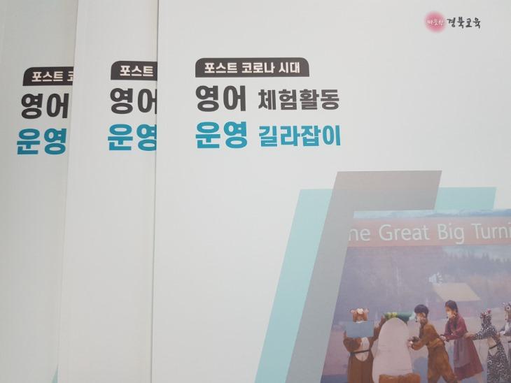 6.경북교육청, 언택트 영어교육 선도하다(책자표지).jpg