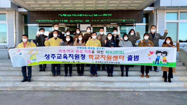 0108-5학교 지원의 허브(HUB) 상주교육지원청 학교지원센터 출발!.jpg