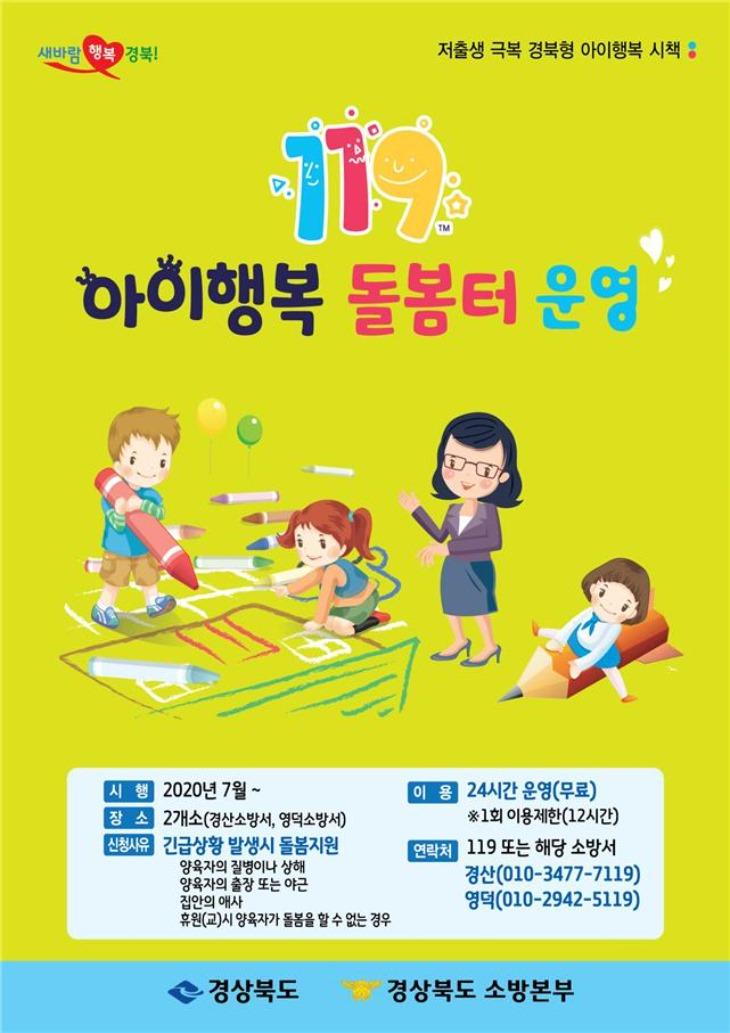(2-1)아이돌봄터_포스터.jpg