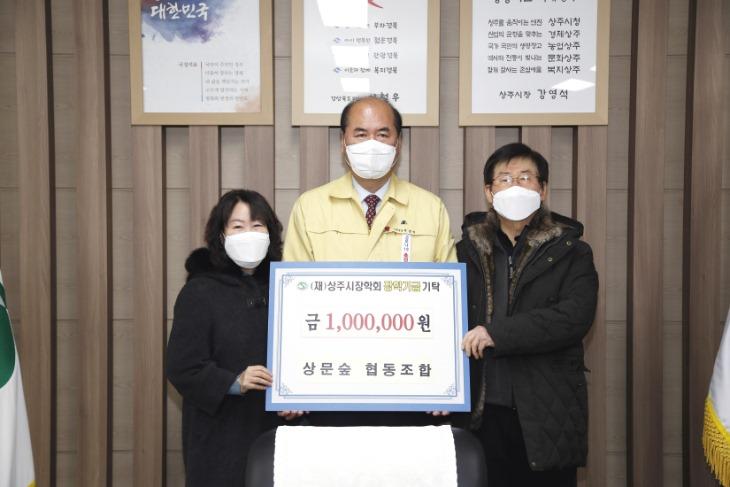 0113-1상문숲협동조합, 장학금 100만원 기탁.JPG