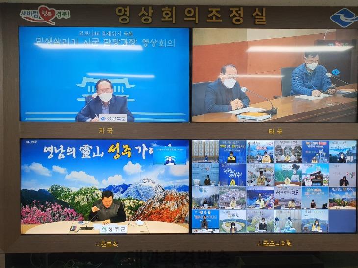 (3-1)민생살리기_시군_영상회의_보도자료_사진_1.jpg